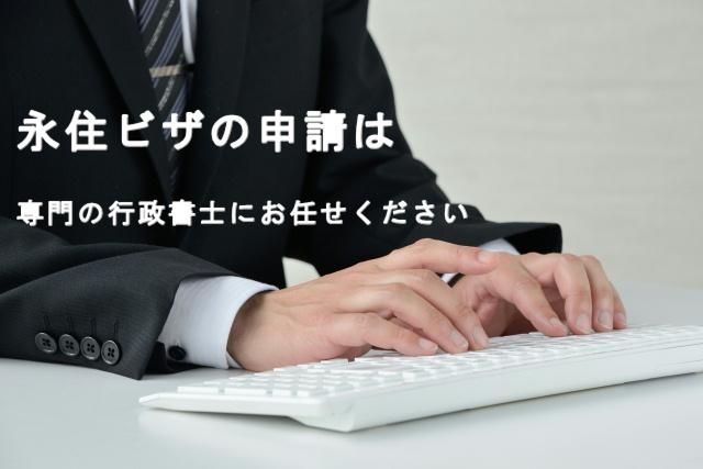 永住ビザの申請は専門の行政書士にお任せください