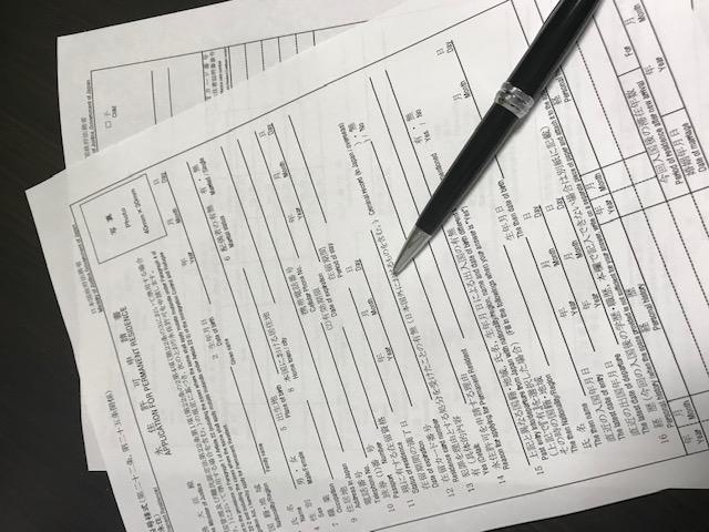 永住ビザ、就労ビザの申請書