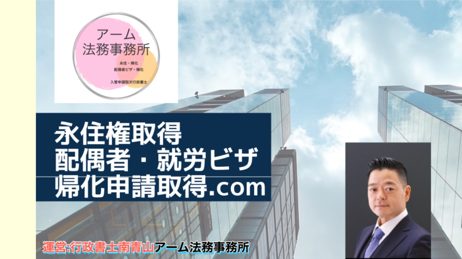 永住ビザ・帰化・日本国籍取得・配偶者ビザ・国際結婚・就労ビザ・外国人雇用・就労ビザ